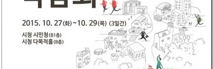 서울시>>2015 공공주택 박람회 개최