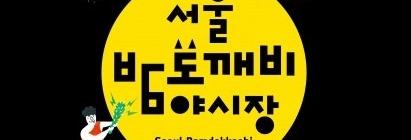 서울시>> 밤도깨비 야시장