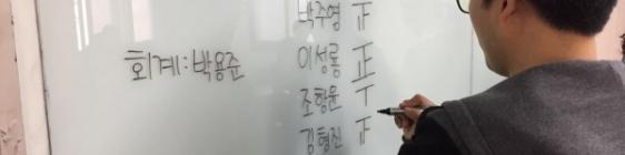 2017년 취업자 자조모임 임원이 선출되었습니다-!!!