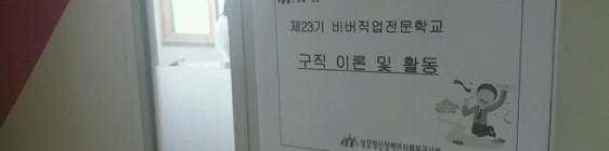 비버직업훈련학교 구직이론 및 활동 첫 시간!!!
