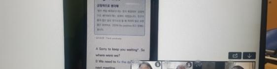 (온라인 화상교육) 의미있는 독서토론시간♡